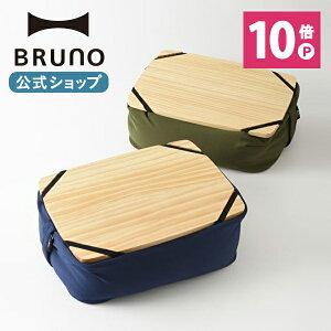 【公式】BRUNO ブルーノ クッションテーブル 肌触り クッション カバー ポリエステル ポリウレタン マイクロビーズ ポリスチレン 洗濯可 BOA039