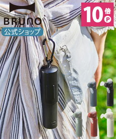 ポイント最大34倍【公式】 BRUNO ブルーノ 扇風機 ハンディ コンパクトスティックライトファン おしゃれ USB 携帯 コードレス 小型 卓上 手持ち ミニ 充電式 モバイルバッテリー ミニ 小さい コンパクト