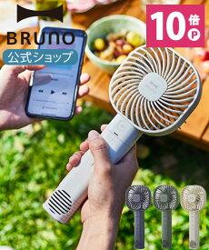 【公式】 BRUNO ブルーノ 扇風機 ハンディ ポータブルスピーカーライトファン おしゃれ USB 携帯 コードレス 小型 卓上 手持ち ミニ 充電式 モバイルバッテリー ミニ 小さい コンパクト