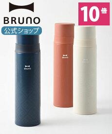 【公式】ブルーノ BRUNO MONYO コップ ボトル 500 マイボトル タンブラー コーヒー 女性 子供 男性 ギフト プレゼント おしゃれ かわいい