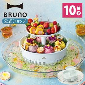 【公式】BRUNO ブルーノ 流しそうめん グランデ 家庭用 素麺 大人数 パーティー そうめん 薬味 卓上 アウトドア 2人 3人 4人 大容量 家族 パーティー アウトドア キャンプ