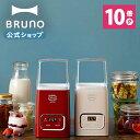 【公式】 BRUNO ブルーノ 横幅130mm×高さ281mm×奥行き138mm 発酵フードメーカー(ヨーグルトメーカー) ヨーグルト …
