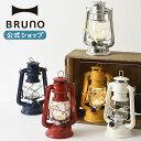 【公式】BRUNO ブルーノ LEDランタン アイボリー イエロー レッド ネイビー シルバー BOL001 おしゃれ 電池