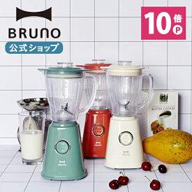 【公式】 BRUNO ブルーノ 400ml コンパクトブレンダー アイボリー オレンジ グリーン ミキサー コンパクト おしゃれ お洒落 かわいい 可愛い レトロ風 お手入れ簡単 調理器具 離乳食 氷 砕ける スムージー ペースト BOE023