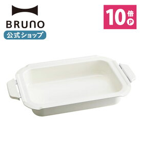 【公式】 BRUNO ブルーノ コンパクトホットプレート用 セラミックコート鍋 煮物 シチュー ホーム パーティー かわいい キッチン お洒落 おしゃれ ギフト 一人用 焼肉