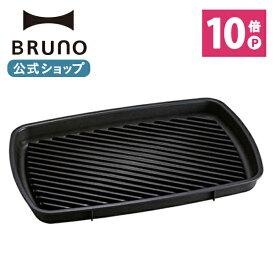 【公式】 BRUNO ブルーノ ホットプレート グランデサイズ用グリルプレート グリルプレート 大きめ 大型 大きい おしゃれ かわいい 可愛い 焼肉