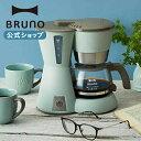 【公式】 BRUNO ブルーノ 4カップコーヒーメーカー 横幅235mm 高さ257mm 奥行き150mm カフェ デザイン ドリップ ひとり暮らし インテリア おしゃれ お洒落 新生活 かわいい 可
