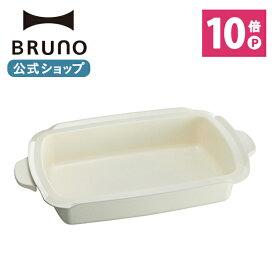 【公式】 BRUNO ブルーノ ホットプレートグランデサイズ用深鍋 大きめ 大型 大きい おしゃれ かわいい 可愛い 蓋 大人数 洗いやすい 料理 ボルシチ 中華まん 大型 焼肉