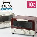 【公式】 BRUNO ブルーノ オーブントースター 調理 パン トースト キッチン 料理 ひとり暮らし キッチン パーティ イ…