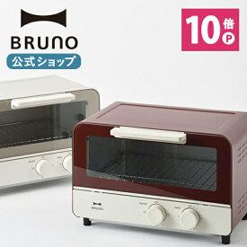 【公式】 BRUNO ブルーノ オーブントースター 調理 パン トースト キッチン 料理 ひとり暮らし キッチン パーティ インテリア おしゃれ お洒落 新生活 かわいい 可愛い レッド ウォームグレー BOE052
