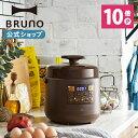【公式】 BRUNO ブルーノ crassy マルチ圧力クッカー 調理 電気 圧力鍋 下準備 ごはん スープ カレー 煮込み 肉じゃが…