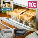 ポイント最大34倍【公式】 BRUNO ブルーノ スチーム&ベイク トースター 焼きたて あつあつ 食卓 オープン 高温 短時間…