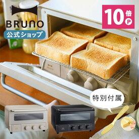 【公式】 BRUNO ブルーノ スチーム&ベイク トースター 焼きたて あつあつ 食卓 オープン 高温 短時間 焼く あぶる 温める インテリア おしゃれ お洒落 かわいい 可愛い ホワイト ブラック BOE067 結婚祝い