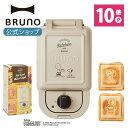 【公式】 BRUNO ホットサンドメーカー ブルーノ 耳まで キャラクター スヌーピー グッズ キッチン 大人向け シングル …