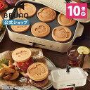 【公式】スヌーピー BRUNO ブルーノ コンパクトホットプレート プレート3種 (たこ焼き 平面 スヌーピー) PEANUTS BOE0…