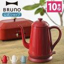ポイント最大34倍【公式】 BRUNO ブルーノ ステンレス デイリー ケトル ミニ ポット ティー 紅茶 茶 優雅 ひとり暮ら…