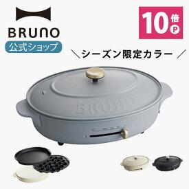 ポイント最大34倍【公式】 BRUNO ブルーノ オーバルホットプレート プレート2種 (たこ焼き 平面 深鍋) 電気式 ヒーター式 1200W 最大250℃ おしゃれ かわいい 蓋 ふた付き 温度調節 大人数 洗いやすい ブラック Bl