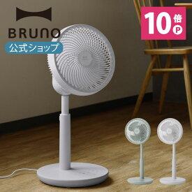 ポイント最大34倍【公式 特価】ブルーノ BRUNO DCコンパクトフロアファン アイボリー ダーク ブルー グリーン ホワイト 扇風機 おしゃれ