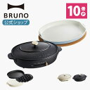 【公式】 BRUNO ブルーノ オーバルホットプレート プレート2種 (たこ焼き 平面 深鍋) カラー プレート セット 電気式 …