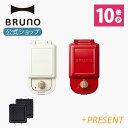 【公式】 BRUNO ブルーノ ホットサンドメーカー シングル コンパクト おしゃれ お洒落 かわいい 可愛い タイマー 朝食…