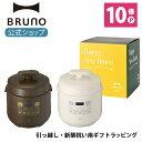 【公式】 BRUNO ブルーノ crassy マルチ圧力クッカー 調理 電気 圧力鍋 引っ越し 新築祝い 下準備 ごはん スープ カレ…