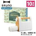 【公式】 BRUNO ブルーノ 引っ越し 新築祝い マルチふとんドライヤー ふとん 乾燥 ダニ対策 アタッチメント ダイヤル …