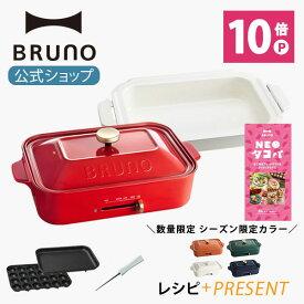 【公式】 BRUNO ブルーノ コンパクトホットプレート プレート2種 (たこ焼き 平面 ) セラミックコート鍋 レシピ 限定プレゼント付き 電気式 ヒーター式 1200W 最大250℃ 小型 小さい A4サイズ おしゃれ かわいい