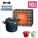 ポイント最大33.5倍【公式】 BRUNO ブルーノ マルチ グリルポット 煮る 焼く 蒸す 揚げる 多機能 鍋 ブイヤベース ベ…