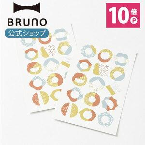 【公式】BRUNO ブルーノ Clean-tips 抗菌シール 抗ウイルスシール シックイ デコレーションシール 除菌スプレー用 スイッチ用