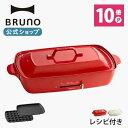 【公式】 BRUNO ブルーノ ホットプレート グランデサイズ 大きめ プレート2種 (たこ焼き 平面) レシピブック 電気式 …