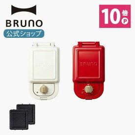 【公式】 BRUNO ブルーノ ホットサンドメーカー シングル コンパクト おしゃれ お洒落 かわいい 可愛い タイマー 朝食 プレート パン トースト ホワイト レッド BOE043