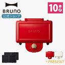 【公式】 BRUNO ブルーノ ホットサンドメーカー ダブル コンパクト おしゃれ お洒落 かわいい 可愛い 朝食 プレート …