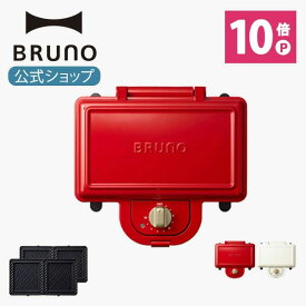 【公式】 BRUNO ブルーノ ホットサンドメーカー ダブル コンパクト おしゃれ お洒落 かわいい 可愛い 朝食 プレート パン トースト ホワイト レッド BOE044