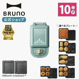 【公式】 BRUNO ブルーノ ムーミン ホットサンドメーカー シングル コンパクト おしゃれ お洒落 かわいい 可愛い タイマー リトルミイ プレート パン トースト ブルーグリーン BOE050 横幅135mm×高さ96mm×奥行246mm