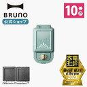 【公式】 BRUNO ブルーノ ムーミン ホットサンドメーカー シングル コンパクト おしゃれ お洒落 かわいい 可愛い タイ…