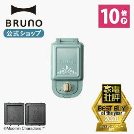 ポイント最大33.5倍【公式】 BRUNO ブルーノ ムーミン ホットサンドメーカー シングル コンパクト おしゃれ お洒落 かわいい 可愛い タイマー リトルミイ プレート パン トースト ブルーグリーン BOE050