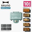 【公式】 BRUNO ブルーノ 横幅261mm×高さ96mm×奥行246mm ムーミン ホットサンドメーカー ダブル コンパクト おしゃ…
