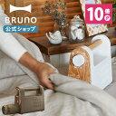 【公式】 BRUNO ブルーノ マルチふとんドライヤー ふとん 乾燥 ダニ 対策 アタッチメント ダイヤル ウッド 収納 ハン…