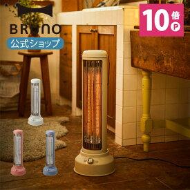 【公式】 BRUNO ブルーノ カーボンヒーター stalStovewide BOE077 静音 冬 暖 ストーブ