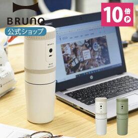 【公式】 BRUNO ブルーノ 電動ミルコーヒーメーカー 珈琲 ドリップ 休日 リラックス 癒し BOE080