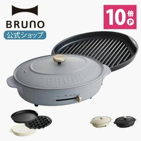 【公式】 BRUNO ブルーノ オーバルホットプレート プレート2種 (たこ焼き 平面 深鍋) グリルプレート セット 電気式 ヒーター式 1200W 最大250℃ おしゃれ かわいい 蓋 ふた付き 温度調節 大人数 一人用 焼肉