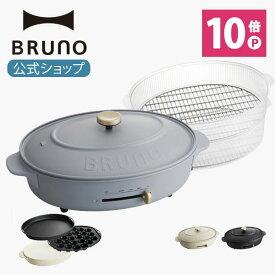 【公式】 BRUNO ブルーノ オーバルホットプレート プレート2種 (たこ焼き 平面 深鍋) スチーマー セット 電気式 ヒーター式 1200W 最大250℃ おしゃれ かわいい 蓋 ふた付き 温度調節 大人数 洗いやすい ブラック Black 黒 一台 洗いやすい 1人 2人 小型 BOE053 一人用 焼肉