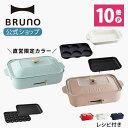 【公式】 BRUNO ブルーノ コンパクトホットプレート プレート5種 (たこ焼き 平面 セラミックコート鍋 グリル マルチ) …