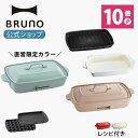 【公式】 BRUNO ブルーノ ホットプレート グランデサイズ 大きめ プレート4種 (たこ焼き 平面 深鍋 グリル) レシピブ…