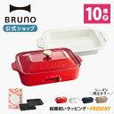 【公式】 BRUNO ブルーノ コンパクトホットプレート プレート2種 (たこ焼き 平面 セラミックコート鍋) 結婚祝い ラッ…