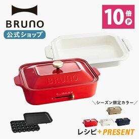 【公式】 BRUNO ブルーノ コンパクトホットプレート プレート2種 (たこ焼き 平面) セラミックコート鍋 レシピブック 電気式 ヒーター式 1200W 最大250℃ 小型 小さい A4サイズ おしゃれ かわいい ふた付き 温度調節 1人 2人 3人用 一人用 焼肉