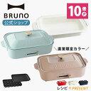 【公式】 BRUNO ブルーノ コンパクトホットプレート プレート2種 (たこ焼き 平面) セラミックコート鍋 レシピブック …