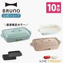 【公式】 BRUNO ブルーノ ホットプレート グランデサイズ 大きめ プレート3種 (たこ焼き 平面 深鍋) お祝い ラッピン…