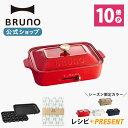 【公式】 BRUNO ブルーノ コンパクトホットプレート プレート2種 (たこ焼き 平面 ) レシピブック 限定プレゼント付き …