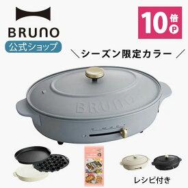 【公式】 BRUNO ブルーノ オーバルホットプレート プレート2種 (たこ焼き 平面 深鍋) 電気式 ヒーター式 1200W 最大250℃ おしゃれ かわいい 蓋 ふた付き 温度調節 大人数 洗いやすい ブラック Black 黒 これ1台 一台 洗いやすい 1人 2人 3人用 小型 BOE053 Blurgray Greige